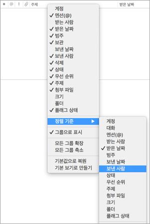 메시지 머리글에서 액세스할 수 있는 정렬 기준 메뉴 표시
