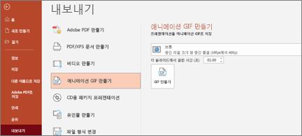 애니메이션 GIF 만들기가 강조 표시된 파일 > 내보내기 페이지