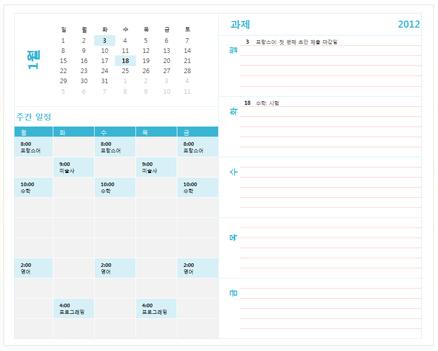학생용 주별 계획 달력 서식 파일(Excel)