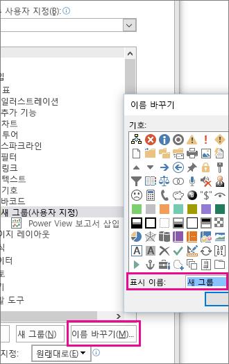 리본 사용자 지정 대화 상자의 이름 바꾸기 단추