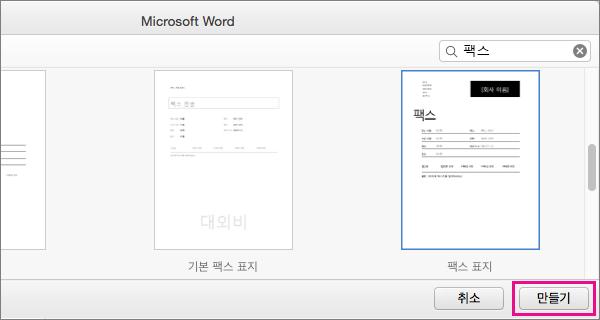 """팩스 표지를 만들려면 """"팩스""""를 검색하고 서식 파일을 선택한 다음 만들기를 클릭합니다."""