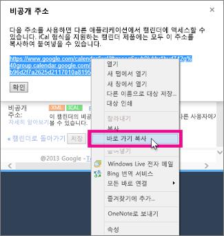 Google 캘린더 - 비공개 링크 복사
