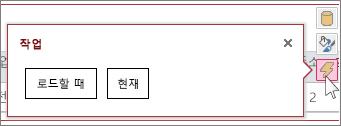 웹 데이터시트 보기의 작업 대화 상자
