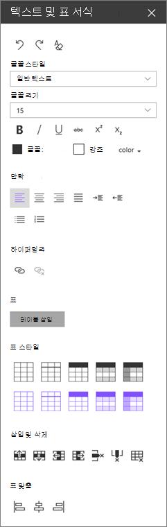 텍스트 웹 파트 서식 창