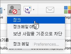 메시지를 정크 메뉴 항목 표시