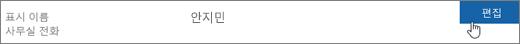 편집 단추를 가리키는 손이 있는 표시 이름 행의 클로즈업