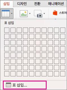 표 삽입 메뉴 옵션