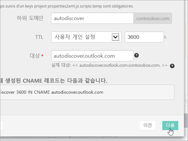 OVH 추가 CNAME 값과 선택 Next_C3_201752910115