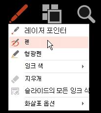 펜 단추를 클릭 한 다음 팝업 메뉴에서 펜을 선택 합니다.