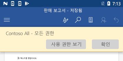 Android용 Office에서 IRM으로 보호된 파일을 열면 할당된 사용 권한을 볼 수 있습니다.