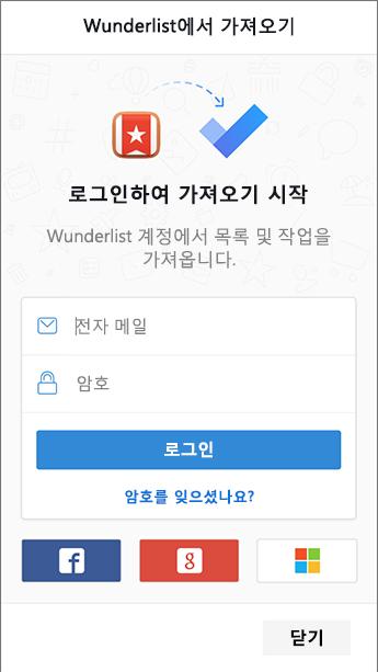 스크린샷의 할 일 로그인 화면 Wunderlist에 있는 가져오기 도구를 엽니다.
