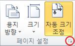 페이지 설정 대화 상자 표시 아이콘