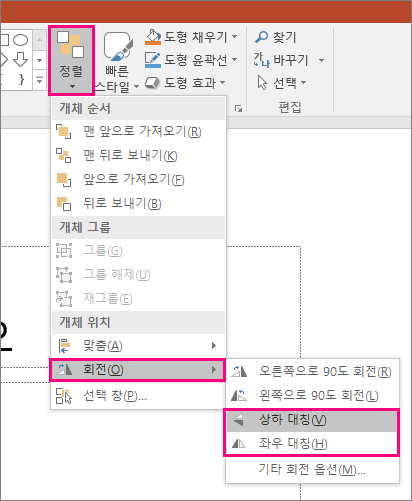 PowerPoint의 정렬 > 회전 > 대칭 이동 옵션을 보여 줍니다.