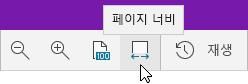 페이지 너비 옵션이 선택된 확대/축소 옵션 표시