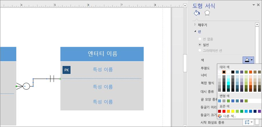 관계 선의 색을 변경 하려면 색 옆에 있는 아이콘을 클릭 합니다.