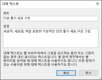 제목 및 설명 필드에 예제 텍스트가 있는 OneNote 대체 텍스트 대화 상자의 스크린샷