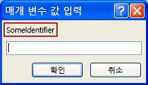 """SomeIdentifier"", 값을 확인 및 취소 단추를 입력할 수 있는 필드 식별자 레이블 주위 분홍색 윤곽선이 있는 예기치 않은 매개 변수 값 입력 대화 상자, 예를 보여 줍니다."