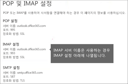 POP 또는 IMAP 액세스 설정에 대한 링크 표시