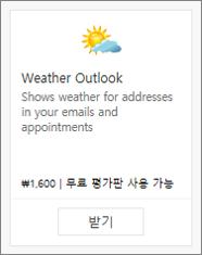 무료 평가판이나 유료로 제공되는 날씨 Outlook 추가 기능의 스크린샷입니다.