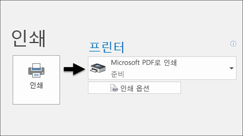 전자 메일을 PDF 파일로 인쇄하려면 인쇄 명령을 사용하세요.