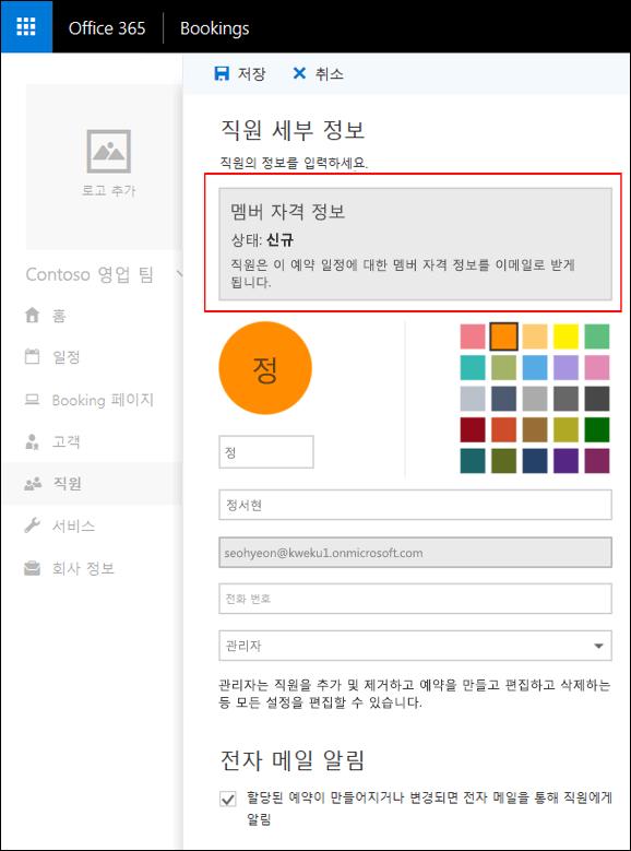 저장 단추가 강조 표시 된 직원 세부 정보 페이지