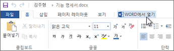 Office Online을 실행하는 대신 Office 응용 프로그램 열기