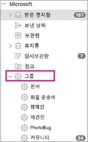 Mac용 Outlook 2016의 폴더 창에 나열된 그룹