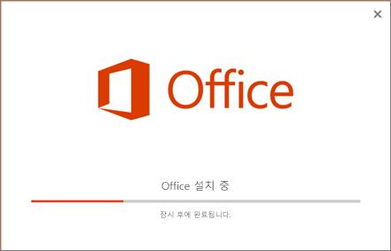 Office 설치 관리자에서 Office를 설치하고 있는 것처럼 보이지만 비즈니스용 Skype만 설치하고 있는 것입니다.