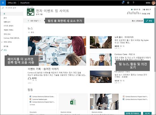 SharePoint Online 팀 사이트 홈 페이지