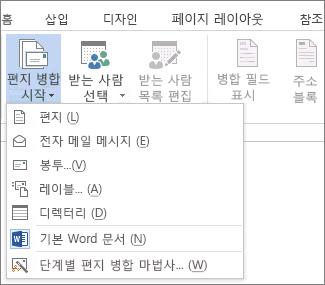 편지 병합 시작 명령과 실행할 병합 유형의 사용 가능한 옵션 목록이 표시된 Word의 우편물 탭 스크린샷.