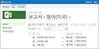 Project Online 사이트의 보고서 라이브러리에 있는 예제 보고서