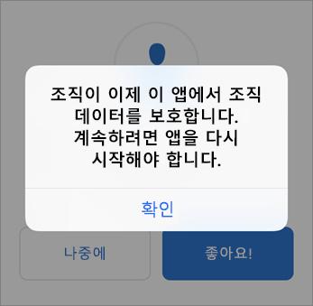 조직에서 Outlook 앱을 보호하고 있음을 보여주는 스크린샷
