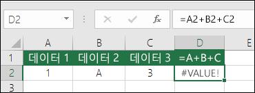 비효율적인 수식 구성의 예입니다.  D2 셀의 수식이 =A2+B2+C2입니다.