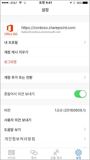 SharePoint 앱 설정 탭을 보여 주는 부분 스크린샷