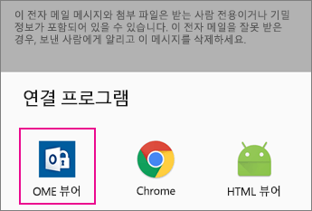 Android 2에서 Gmail과 OME 뷰어