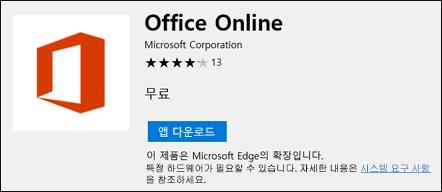 Microsoft 스토어에서 Office Online 확장 페이지
