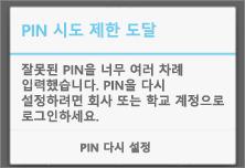 여러 번의 올바르지 않은 PIN 입력 시도 후 PIN을 다시 설정해야 합니다.