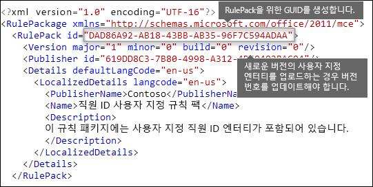 RulePack 요소를 보여 주는 XML 태그
