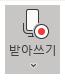 선택한 후 받아쓰기 아이콘 표시