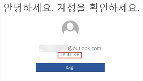 """""""계정 확인"""" 페이지에서 """"다른 계정 사용"""" 링크를 표시합니다."""