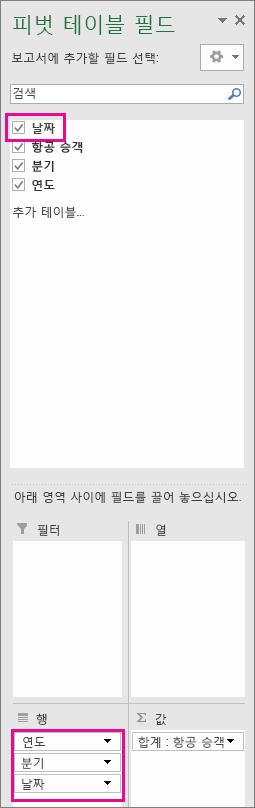 그룹화 후 피벗 테이블 필드 목록