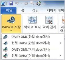 Save As Daisy 단추 드롭다운 메뉴