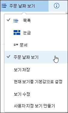 Office 365에서 사용자 지정 문서 라이브러리 보기 저장