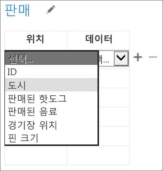 Access 앱에서 Office용 앱에 대한 데이터 선택