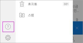 """iOS용 Outlook 메뉴에서 """"?""""를 탭합니다."""