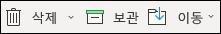 삭제 및 보관 메뉴 항목