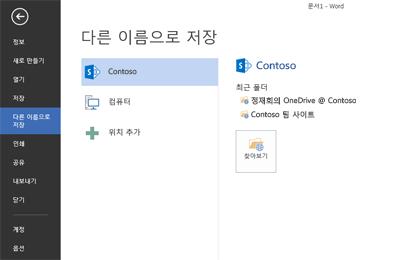비즈니스용 OneDrive 및 SharePoint 사이트가 위치로 추가된 저장 화면