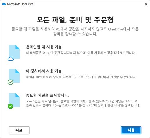 OneDrive 시작 마법사의 Files on Demand 화면입니다.