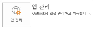 Outlook용 앱 관리