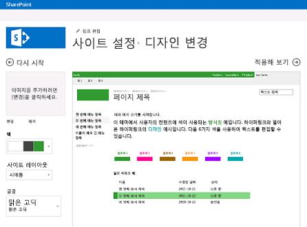 사이트의 글꼴, 색, 레이아웃을 변경하는 데 사용되는 화면의 예